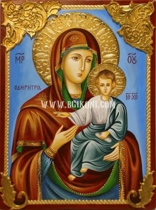 """Икона на Света Богородица """"Одигитрия"""""""