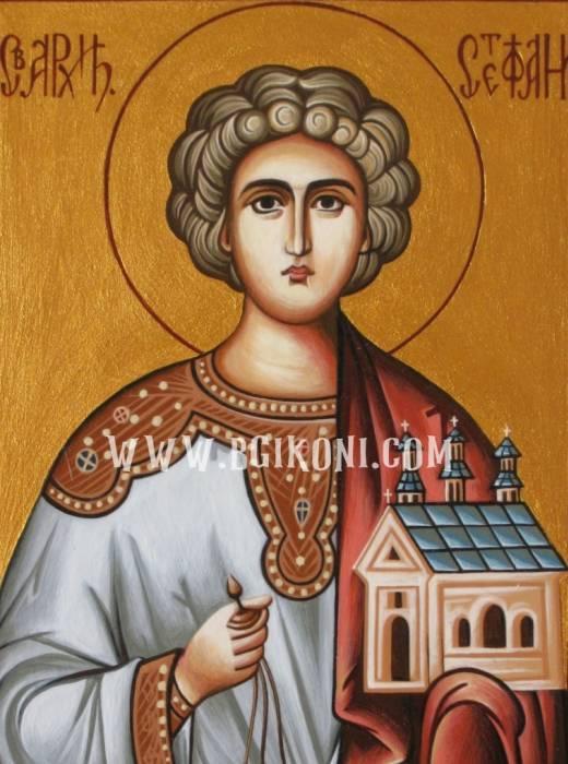 Икона на Свети Стефан