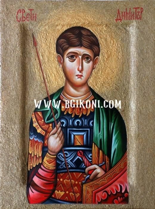Репродукция икона Свети Димитър