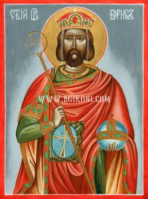 Репродукция икона Свети Цар Борис