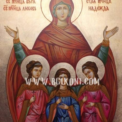 Репродукция Света София Вяра Надежда Любов