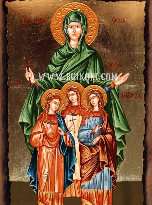 Икона на Вяра Надежда Любов София