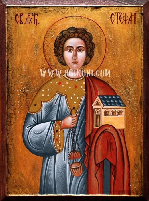 Икона на Свети Арх Стефан
