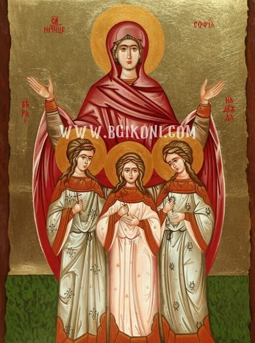 Икона Свети Вмч. Вяра Надежда Любов София